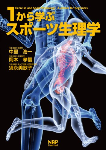 1から学ぶスポーツ生理学 =  Exercise and sport physiology a primer for beginners /