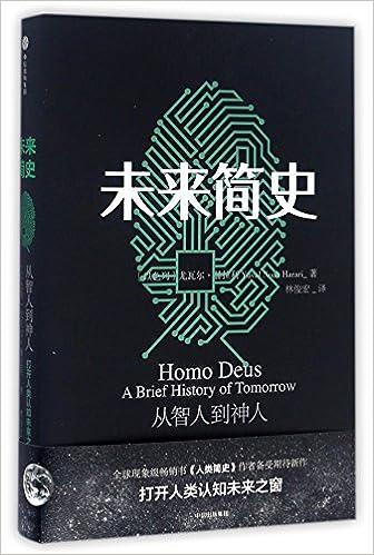 Homo Deus: A Brief History of Tomorrow (Chinese Edition): Yuval Noah Harari: 9787508672069: Amazon.com: Books
