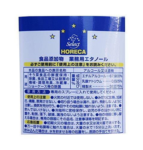 HORECA エタノール 業務用 5L (食品添加物) 除菌?消毒