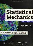 统计力学(第3版)