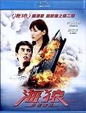 Umizaru 2 - Limit of Love Blu-Ray (Region A) (English Subtitled) Japanese Movie