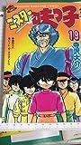 Mr. Ajikko 19 (Shonen Magazine Comics) (1990) ISBN: 4063115461 [Japanese Import]