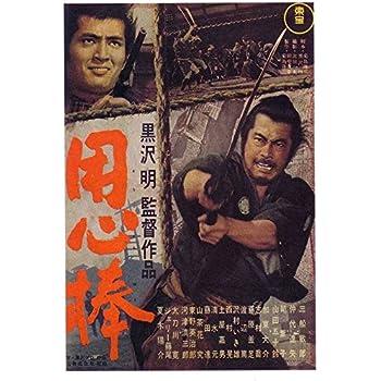 amazoncom yojimbo poster movie japanese 11x17 toshiro