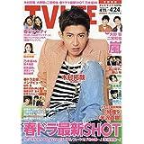 TV LIFE 2020年 4/24号