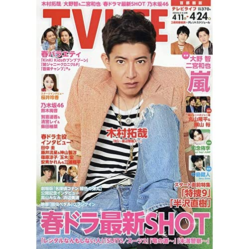 TV LIFE 2020年 4/24号 表紙画像