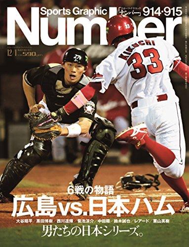 Number(ナンバー)914・915合併号「広島VS.日本ハム 男たちの日本シリーズ。」 (Sports Graphic Number(スポーツ・グラフィック ナンバー))