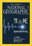 NATIONAL GEOGRAPHIC (ナショナル ジオグラフィック) 日本版 2016年 4月号 [雑誌]
