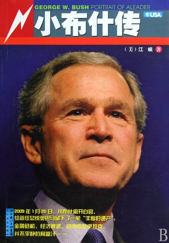 George W. Bush Biography (Chinese Edition)