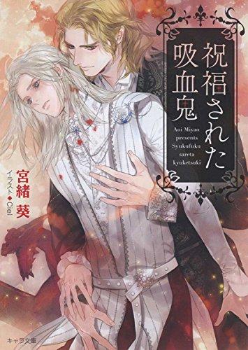 祝福された吸血鬼 (キャラ文庫)