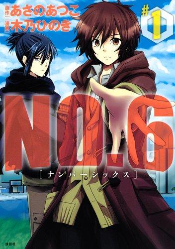 NO.6〔ナンバーシックス〕(1) (KCx)