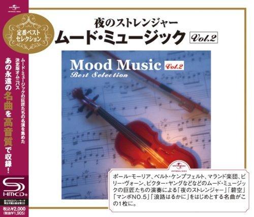 夜のストレンジャー~ムード・ミュージック・ベスト・セレクション VOL.2の商品画像
