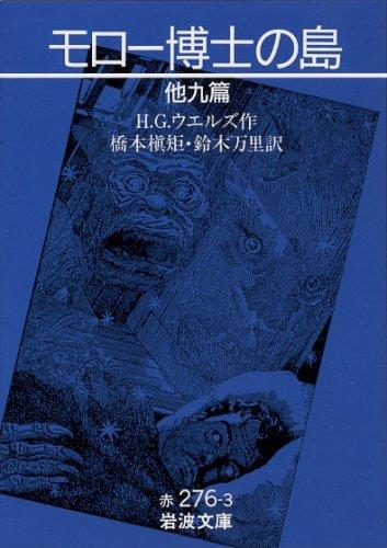 モロー博士の島 他九篇 (岩波文庫)