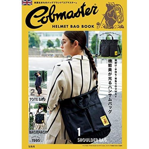 cobmaster HELMET BAG BOOK 画像