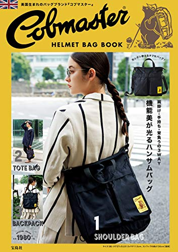 cobmaster HELMET BAG BOOK 画像 A