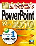 今すぐ使えるかんたん PowerPoint 2010 (Imasugu Tsukaeru Kantan Series)