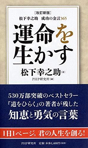 [改訂新版]松下幸之助 成功の金言365 運命を生かす