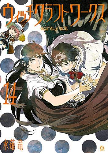 ウィッチクラフトワークス(14) (アフタヌーンコミックス) Kindle版