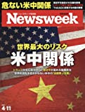 Newsweek (ニューズウィーク日本版) 2017年 4/11 号 [世界最大のリスク  米中関係]