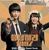 [CD]応答せよ1997 韓国ドラマOST (ディレクター・エディション) (tvN) (韓国盤)