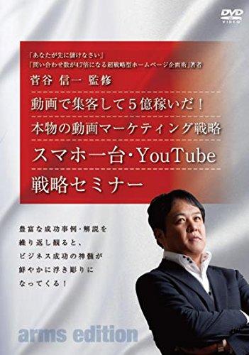 動画で集客して5億稼いだ! 本物の動画マーケティング戦略 スマホ一台・YouTube戦略セミナー
