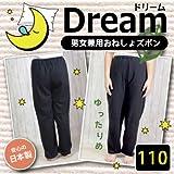 「Dream-ドリーム」 ☆こども~ジュニア☆110センチ☆男女兼用おねしょズボン「Dream-ドリーム」 防水布付き スウェット素材 110cm