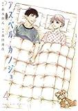 アスペル・カノジョ(4) (ヤンマガKCスペシャル)