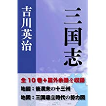 sangokushi zenjukkan yoshikawaeiji (Japanese Edition)