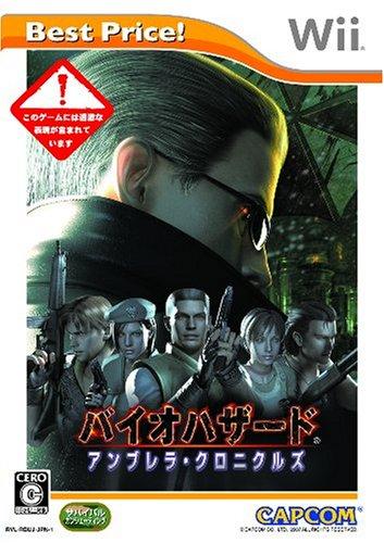 Biohazard Umbrella Chronicles (Best Price) [Japan - Harbor Umbrella