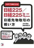 5万円でも始められる日経225/日経225ミニ―日経先物取引の戦い方 (アスカビジネス)