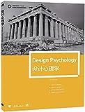 中国高等院校 十二五 环境设计精品课程规划教材:设计心理学