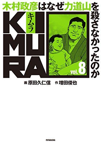 KIMURA vol.8 ~木村政彦はなぜ力道山を殺さなかったのか~