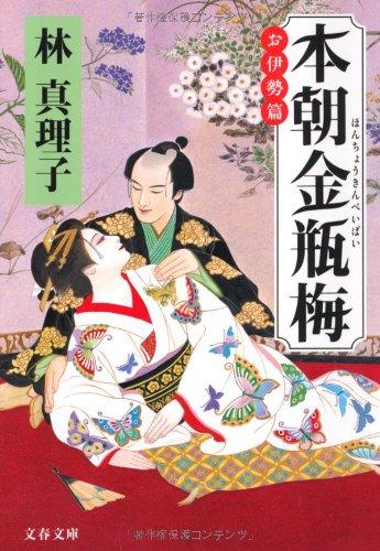 本朝金瓶梅―お伊勢篇 (文春文庫)