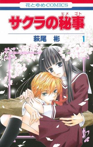 サクラの秘事 第1巻 (花とゆめCOMICS)
