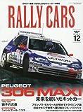 RALLY CARS Vol.12 PEUGEOT 306 MAXI (サンエイムック)