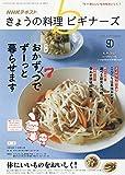 NHKきょうの料理ビギナーズ 2019年 09 月号 [雑誌]