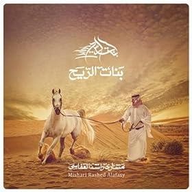 ya marhaba mishary alafasy from the album banat alreeh august 15 2011
