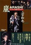 嵐 二宮和也 コンプリートお宝フォトファイル Infinity (RECO BOOKS)