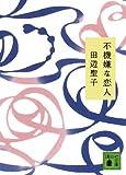 不機嫌な恋人 (講談社文庫)