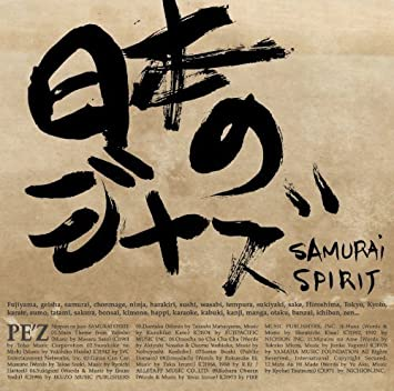 NIHON NO JAZZ -SAMURAI SPIRIT- by PEZ : Amazon.es: Música