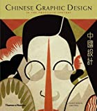 img - for Chinese Graphic Design in the Twentieth Century by Scott Minick (2010-05-01) book / textbook / text book