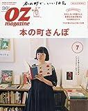 OZmagazine(オズマガジン) 2017年 07 月号 [雑誌]