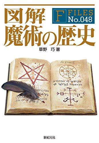 図解 魔術の歴史 (F-Files No.048)