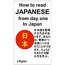 How to read Japanese from Day One in Japan