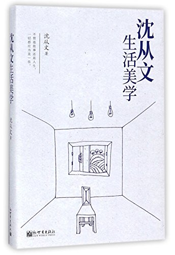 Shen Congwen's Aesthetics of Life (Chinese Edition)