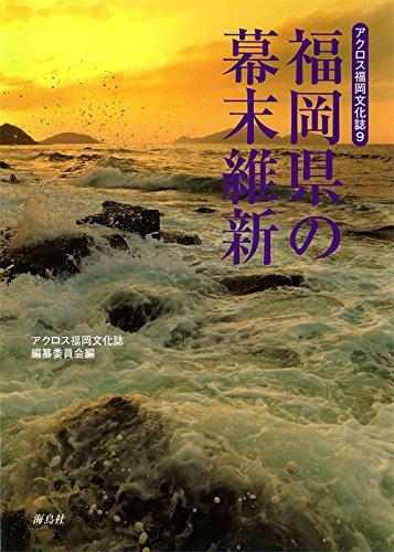 福岡県の幕末維新 (アクロス福岡文化誌)
