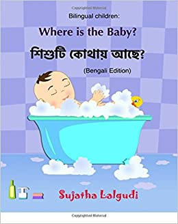 Bilingual children: Where is the Baby (Bengali Edition): Children's