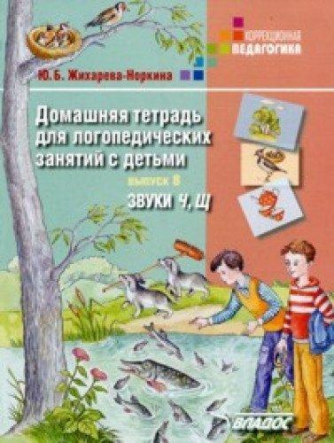 """Download Domashnyaya tetrad dlya logopedicheskih zanyatiy s detmi. Zvuki """"Ch, Sch"""" pdf epub"""