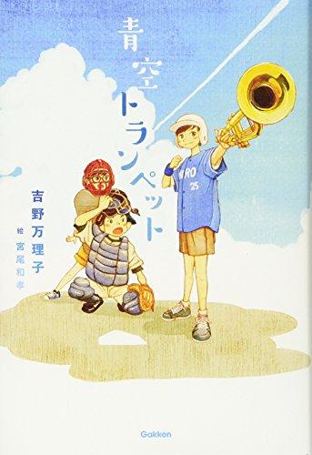 青空トランペット (ティーンズ文学館)