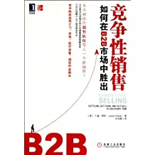 Amazon landy chase books competitiveness sales how to win out in the b2b market chinese edition fandeluxe Image collections