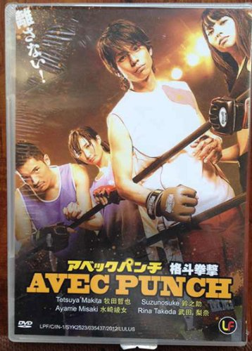 Avec Punch (Japanese Movie w. English Sub, All region DVD Version)
